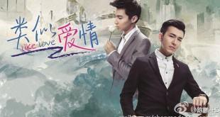 Like Love 2 - Tựa như tình yêu 2 (2015) full HD 720 like love 2 - tựa như tình yêu 2 Like Love 2 – Tựa như tình yêu 2 (2015) full HD 720 tai phim like love 2 nhu la tinh yeu hd 720 crackman