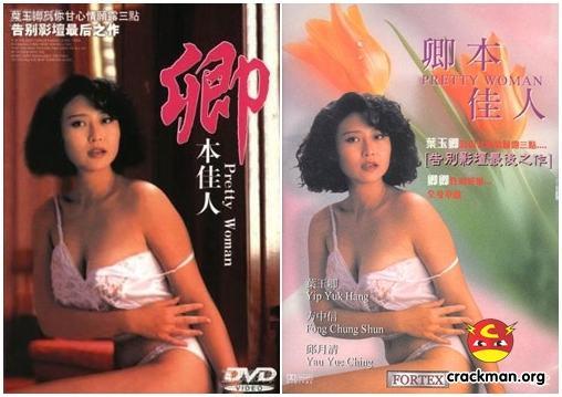 phim cấp ba - Pretty woman - phận hồng nhan (1992)   Phim Hong Kong bản đẹp phim cấp ba 10 bộ phim cấp ba nóng nhất Hong Kong pretty woman 1992 phan hong nhan crackman